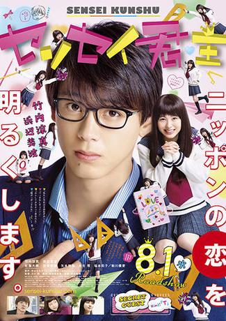 sensei-kunshu_poster1.jpg