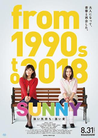 sunny_poster1.jpg