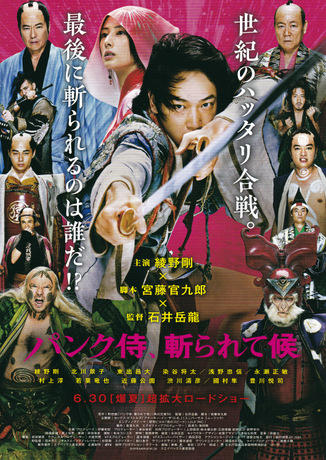 punk_samurai_f1.jpg