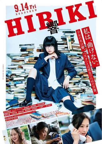 hibiki_p.jpg