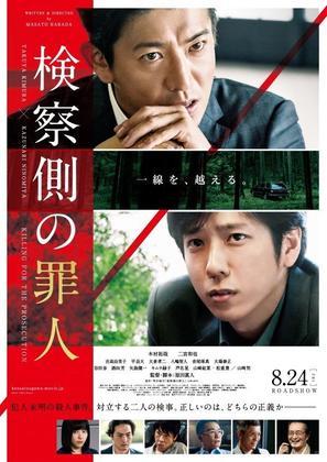 kensatu_zainin0824.jpg
