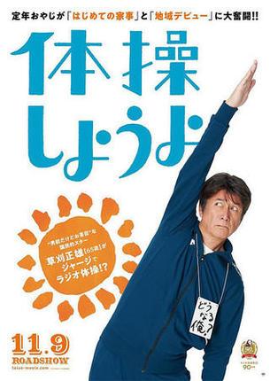 taiso_p.jpg