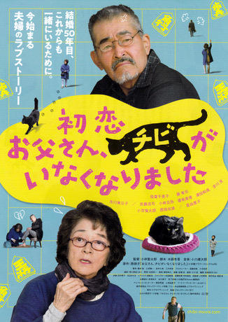 chibi_movie.jpg