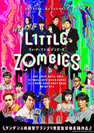 little_zombies_p1.jpg