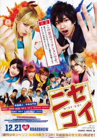nisekoi_f2.jpg
