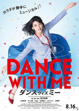 dancewithme_p.jpg