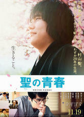 1-satoshinoseishun_f.jpg