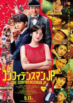 confidencemanjp_p3.jpg