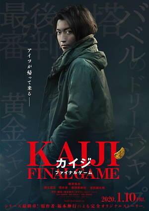 kaiji_finalgame_p1.jpg