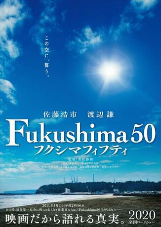 fukushima50p1.jpg