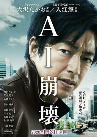 ai_hokai_p1.jpg