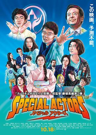 sp_actors2019p1.jpg