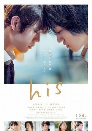his_movie_p.jpg
