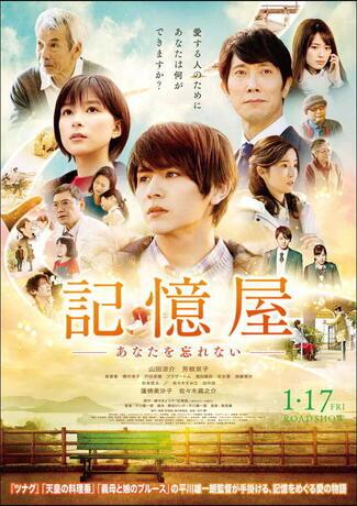 kiokuya_p1.jpg