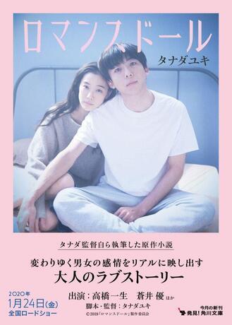 romancedoll_p.jpg