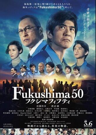 fukushima50_p2.jpg