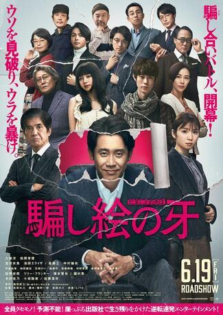damashienokiba_p2.jpg