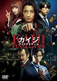 kaji_finalgame_dvd.jpg