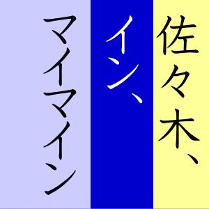 sasaki2004cf.png