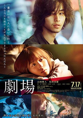 gekijyou-movie_01.jpg