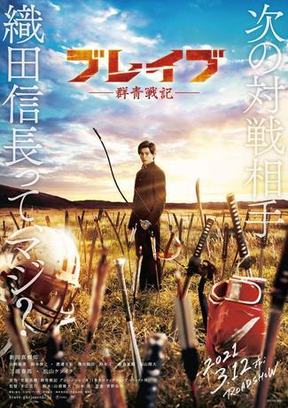 brave_gunjo_t1.jpg