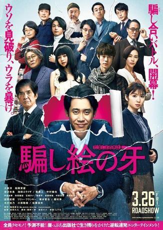 damashienokiba_p3.jpg