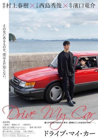 drivemycar_p1.jpg