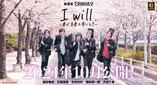 劇場版SOARA 2『I will. -君が世界を歩くとき-』