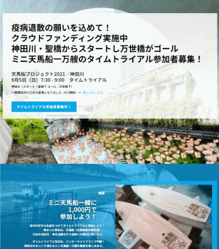 伝馬船プロジェクト2021/神田川