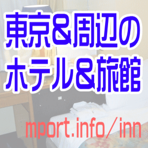 東京とその周辺の宿泊施設情報