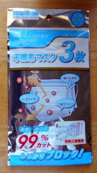 100円マスク2020/5