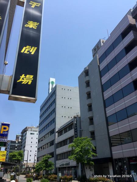 sankei_city_h_chiba201605a.JPG