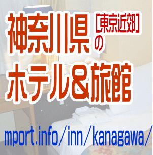 神奈川県[東京近郊]のホテル&旅館