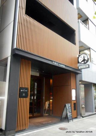 firstcabin_tsukiji201506a.JPG