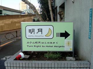 meigetsu201111a.JPG