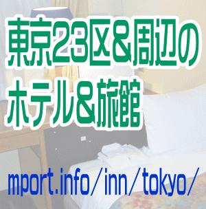 千葉県北西部[東京近郊]のホテル&旅館