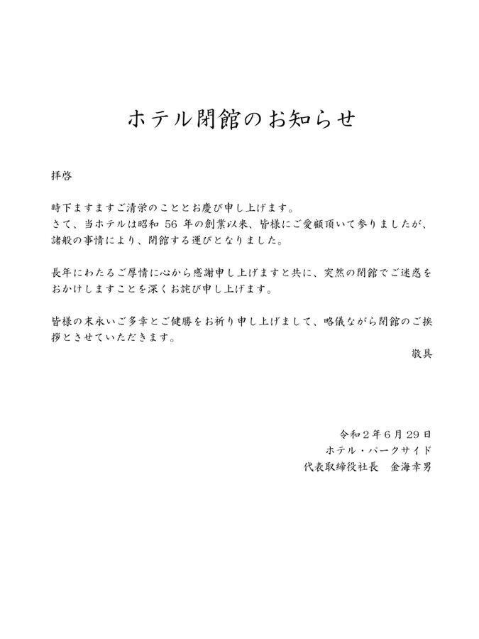 ホテルパークサイド閉館のお知らせ(2020/6)