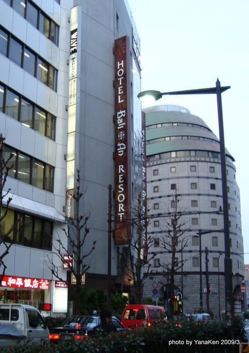 ホテルバリアンリゾート新宿本店