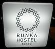 bunka_hostel201512bs.JPG