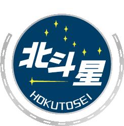 hokutosei_logo.png