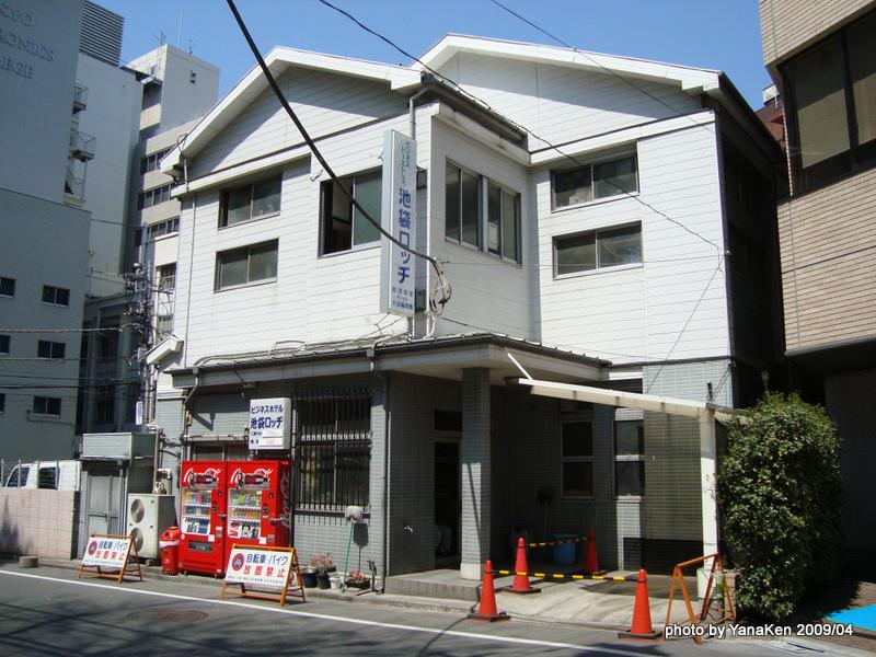 ikebukuro_lodging200904a.JPG