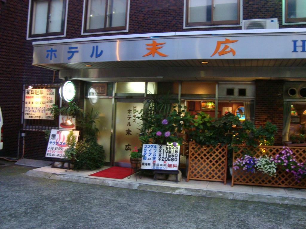 蒲田黒湯温泉 ホテル末広(2009年撮影)