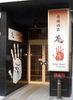 両国旅荘 庵/Anne Hostel Yokozuna