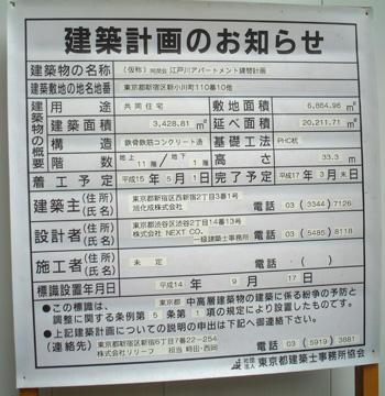 edogawa_apartment02.jpg
